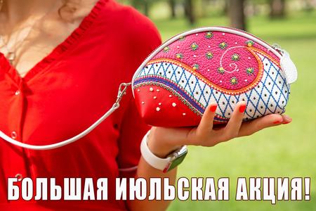 Грандиозная ИЮЛЬСКАЯ АКЦИЯ!