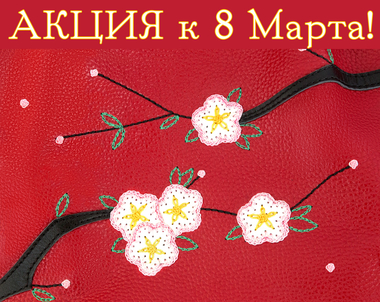 Подарки к 8 Марта в ПРАЗДНИЧНОЙ АКЦИИ!